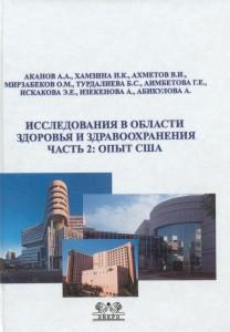Аканов0017-0018