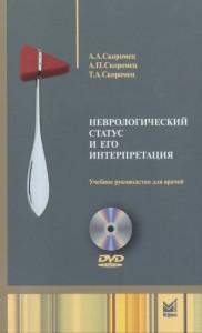 дерматология0005-0006
