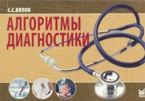 дерматология0041-0042
