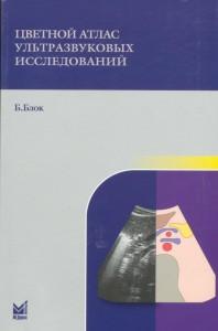 дерматология0113-0114