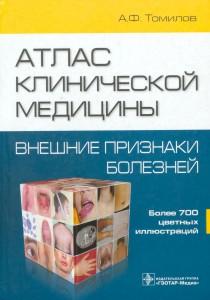 дерматология0165-0166