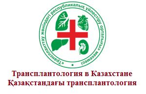 Республиканский координационный центр по трансплантации