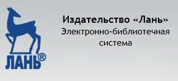 Издательство «Лань» Электронно-библиотечная система