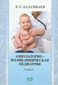поликлиническая0029-0030