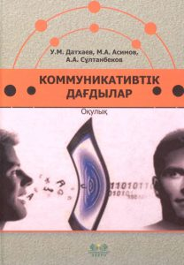 Сагындыкова033-034