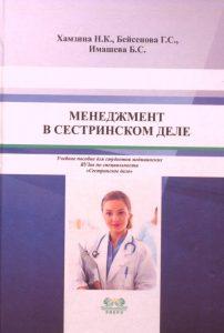 Сагындыкова045-046
